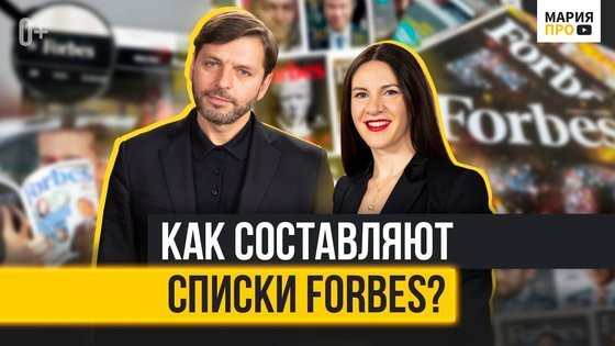 Nikolay Uskov ABOUT Forbes and fulfillment