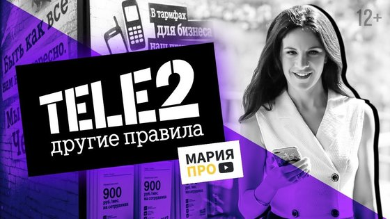 WOMAN IN BUSINESS. TELE2.OPERATOR FOR SMART. ABOUT MARIA