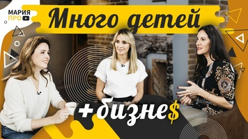HOW TO COMBINE FAMILY AND BUSINESS WITHOUT FORGETTING ABOUT YOURSELF. Mothers with many children Elena Karneeva and Maria Ginzburg